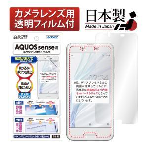 AQUOS sense ノングレア液晶保護フィルム3 防指紋 反射防止 ギラつき防止 気泡消失  ASDEC アスデック NGB-SH01K|mobilefilm