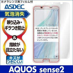 AQUOS sense2 ノングレア液晶保護フィルム3 防指紋 反射防止 ギラつき防止 気泡消失  ASDEC アスデック NGB-SH01L|mobilefilm