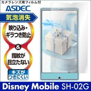 Disney Mobile on docomo SH-02G ノングレア液晶保護フィルム3 防指紋 反射防止 ギラつき防止 気泡消失 ASDEC アスデック NGB-SH02G|mobilefilm