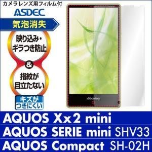 AQUOS Compact SH-02H / AQUOS Xx2 mini / AQUOS SERIE mini SHV33 ノングレア液晶保護フィルム3 防指紋 反射防止 ギラつき防止 気泡消失 ASDEC|mobilefilm