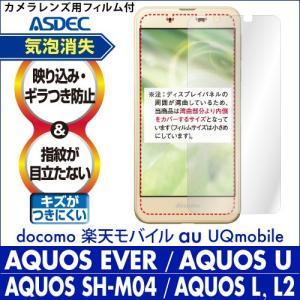 AQUOS EVER SH-02J / AQUOS U SHV37 ノングレア液晶保護フィルム3 防指紋 反射防止 ギラつき防止 気泡消失  ASDEC アスデック NGB-SH02J|mobilefilm