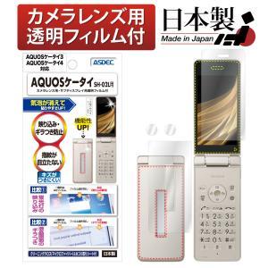 docomo AQUOSケータイ SH-02L ノングレアフィルム3 反射防止 携帯電話 ASDEC アスデック NGB-SH02L|mobilefilm