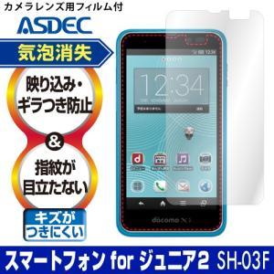 スマートフォン for ジュニア2 SH-03F ノングレア液晶保護フィルム3 防指紋 反射防止 ギラつき防止 気泡消失 ASDEC アスデック NGB-SH03F|mobilefilm