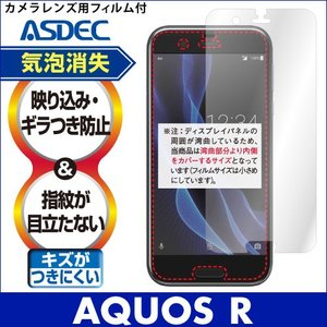 AQUOS R ノングレア液晶保護フィルム3 防指紋 反射防止 ギラつき防止 気泡消失  ASDEC アスデック NGB-SH03J|mobilefilm