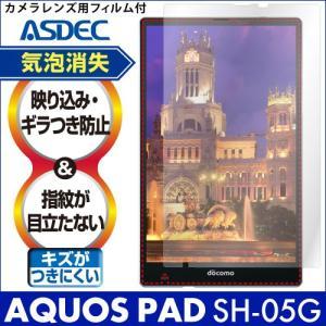 AQUOS PAD SH-05G ノングレア液晶保護フィルム3 防指紋 反射防止 ギラつき防止 気泡消失 タブレット ASDEC アスデック NGB-SH05G|mobilefilm