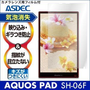 AQUOS PAD SH-06F ノングレア液晶保護フィルム3 防指紋 反射防止 ギラつき防止 気泡消失 タブレット ASDEC アスデック NGB-SH06F|mobilefilm