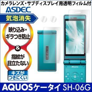 AQUOSケータイ SH-06G ノングレア液晶保護フィルム3 防指紋 反射防止 ギラつき防止 気泡消失 携帯電話 ASDEC アスデック NGB-SH06G|mobilefilm