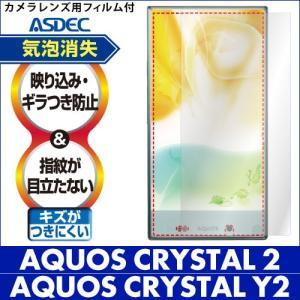 AQUOS CRYSTAL 2 / ワイモバイル AQUOS CRYSTAL Y2 (403SH) ノングレア液晶保護フィルム3 防指紋 反射防止 ギラつき防止 気泡消失 ASDEC|mobilefilm