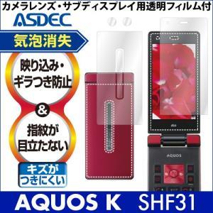 AQUOS K SHF31 ノングレア液晶保護フィルム3 防指紋 反射防止 ギラつき防止 気泡消失 ASDEC アスデック NGB-SHF31|mobilefilm