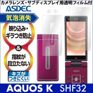 AQUOS K SHF32 ノングレア液晶保護フィルム3 防指紋 反射防止 ギラつき防止 気泡消失 ASDEC アスデック NGB-SHF32|mobilefilm