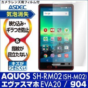 AQUOS SH-RM02 / DMM mobile AQUOS SH-M02 / エヴァスマホ SH-M02-EVA20 / Gooのスマホ g04 ノングレア液晶保護フィルム3 ASDEC アスデック|mobilefilm