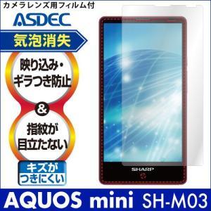 AQUOS mini SH-M03 ノングレア液晶保護フィルム3 防指紋 反射防止 ギラつき防止 気泡消失 ASDEC アスデック NGB-SHM03|mobilefilm