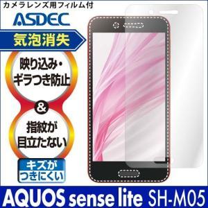 AQUOS sense lite SH-M05 ノングレア液晶保護フィルム3 防指紋 反射防止 ギラつき防止 気泡消失 ASDEC アスデック NGB-SHM05|mobilefilm