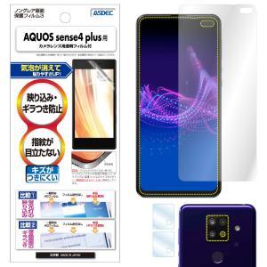 AQUOS sense4 plus  保護フィルム ノングレア液晶保護フィルム3 防指紋 反射防止 ギラつき防止 気泡消失 アスデック NGB-SHM16|mobilefilm