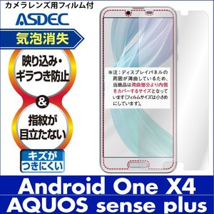 AQUOS sense plus SH-M07 / Android One X4 ノングレア液晶保護フィルム3 防指紋 反射防止 ギラつき防止 気泡消失  ASDEC アスデック NGB-SHSP1|mobilefilm