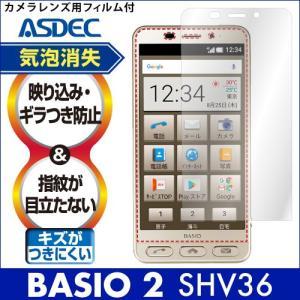 BASIO2 SHV36 ノングレア液晶保護フィルム3 防指紋 反射防止 ギラつき防止 気泡消失 ASDEC アスデック NGB-SHV36|mobilefilm