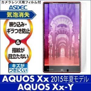 AQUOS Xx(2015年夏モデル)/ ワイモバイル AQUOS Xx-Y (404SH) ノングレア液晶保護フィルム3 防指紋 反射防止 ギラつき防止 気泡消失 ASDEC|mobilefilm