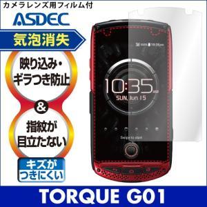 TORQUE G01 KYY24 ノングレア液晶保護フィルム3 防指紋 反射防止 ギラつき防止 気泡消失 ASDEC アスデック NGB-SKT01|mobilefilm
