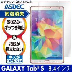 GALAXY Tab S 8.4インチ ノングレア液晶保護フィルム3 防指紋 反射防止 ギラつき防止 気泡消失 タブレット ASDEC アスデック NGB-SMT700|mobilefilm