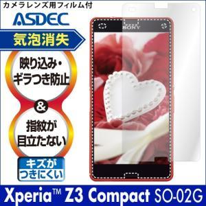 Xperia Z3 Compact SO-02G ノングレア液晶保護フィルム3 防指紋 反射防止 ギラつき防止 気泡消失 ASDEC アスデック NGB-SO02G|mobilefilm