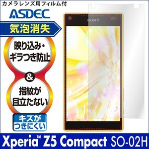 Xperia Z5 Compact SO-02H ノングレア液晶保護フィルム3 防指紋 反射防止 ギラつき防止 気泡消失 ASDEC アスデック NGB-SO02H|mobilefilm