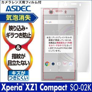 Xperia XZ1 Compact SO-02K ノングレア液晶保護フィルム3 防指紋 反射防止 ギラつき防止 気泡消失  ASDEC アスデック NGB-SO02K|mobilefilm