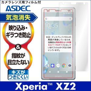 Xperia XZ2 ノングレア液晶保護フィルム3 防指紋 反射防止 ギラつき防止 気泡消失  ASDEC アスデック NGB-SO03K|mobilefilm