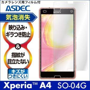 Xperia A4 SO-04G ノングレア液晶保護フィルム3 防指紋 反射防止 ギラつき防止 気泡消失 ASDEC アスデック NGB-SO04G|mobilefilm