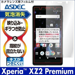 Xperia XZ2 premium ノングレア液晶保護フィルム3 防指紋 反射防止 ギラつき防止 気泡消失  ASDEC アスデック NGB-SO04K|mobilefilm