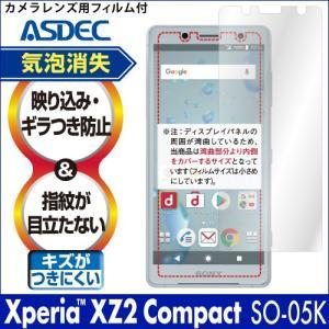 Xperia XZ2 Compact SO-05K ノングレア液晶保護フィルム3 防指紋 反射防止 ギラつき防止 気泡消失  ASDEC アスデック NGB-SO05K|mobilefilm