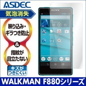 SONY WALKMAN ウォークマン NW-F880シリーズ Fシリーズ ノングレア液晶保護フィルム3 防指紋 反射防止 ギラつき防止 気泡消失 ASDEC アスデック|mobilefilm