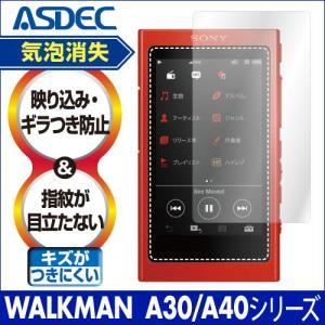SONY WALKMAN ウォークマン NW-A30シリーズ/NW-A40シリーズ ノングレア液晶保護フィルム3 防指紋 反射防止 ギラつき防止 気泡消失 ASDEC アスデック NGB-SW25|mobilefilm