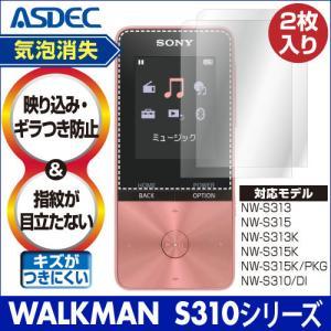 SONY WALKMAN ウォークマン NW-S310/S310Kシリーズ ノングレア液晶保護フィルム3 防指紋 反射防止 ギラつき防止 気泡消失 ASDEC アスデック NGB-SW26|mobilefilm