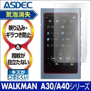 SONY WALKMAN ウォークマン NW-A40シリーズ/NW-A30シリーズ ノングレア液晶保護フィルム3 防指紋 反射防止 ギラつき防止 気泡消失 ASDEC アスデック NGB-SW27|mobilefilm