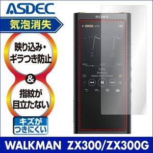 SONY WALKMAN ウォークマン NW-ZX300 NW-ZX300G ノングレア液晶保護フィルム3 防指紋 反射防止 ギラつき防止 気泡消失 ASDEC アスデック NGB-SW28|mobilefilm