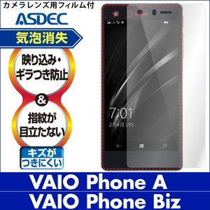 VAIO Phone A / VAIO Phone Biz ノングレア液晶保護フィルム3 防指紋 反射防止 ギラつき防止 気泡消失 格安スマホ ASDEC アスデック NGB-VPB01|mobilefilm