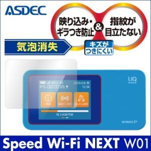 Speed Wi-Fi NEXT W01 ノングレア液晶保護フィルム3 防指紋 反射防止 ギラつき防止 気泡消失 WiFiルーター ASDEC アスデック NGB-W01|mobilefilm