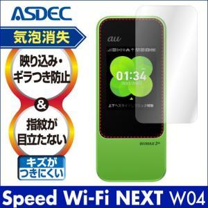 Speed Wi-Fi NEXT W04 ノングレア液晶保護フィルム3 防指紋 反射防止 ギラつき防止 気泡消失  ASDEC アスデック NGB-W04|mobilefilm