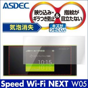 Speed Wi-Fi NEXT W05 ノングレア液晶保護フィルム3 防指紋 反射防止 ギラつき防止 気泡消失  ASDEC アスデック NGB-W05|mobilefilm