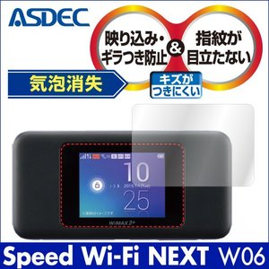 Speed Wi-Fi NEXT W06 ノングレア液晶保護フィルム3 防指紋 反射防止 ギラつき防止 気泡消失  ASDEC アスデック NGB-W06|mobilefilm