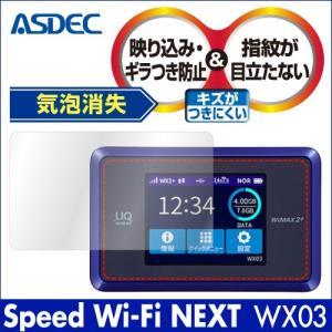 Speed Wi-Fi NEXT WX03 ノングレア液晶保護フィルム3 防指紋 反射防止 ギラつき防止 気泡消失  ASDEC アスデック NGB-WX03|mobilefilm