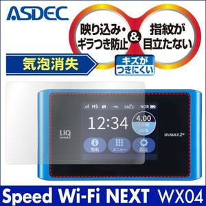 Speed Wi-Fi NEXT WX04 ノングレア液晶保護フィルム3 防指紋 反射防止 ギラつき防止 気泡消失  ASDEC アスデック NGB-WX04|mobilefilm