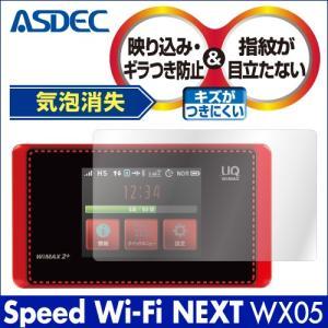 Speed Wi-Fi NEXT WX05 ノングレア液晶保護フィルム3 防指紋 反射防止 ギラつき防止 気泡消失  ASDEC アスデック NGB-WX05|mobilefilm