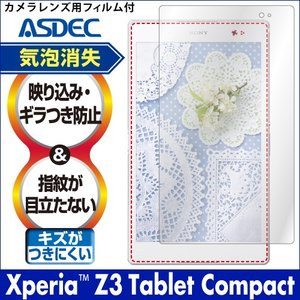Xperia Z3 Tablet Compact ノングレア液晶保護フィルム3 防指紋 反射防止 ギラつき防止 気泡消失 タブレット ASDEC アスデック NGB-XPRTC|mobilefilm