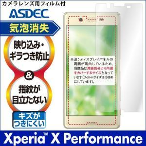 Xperia X Performance ノングレア液晶保護フィルム3 防指紋 反射防止 ギラつき防止 気泡消失 ASDEC アスデック NGB-XPRXP|mobilefilm