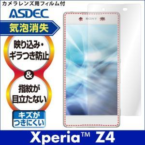 Xperia Z4 ノングレア液晶保護フィルム3 防指紋 反射防止 ギラつき防止 気泡消失 SO-03G & SOV31 & 402SO ASDEC アスデック|mobilefilm