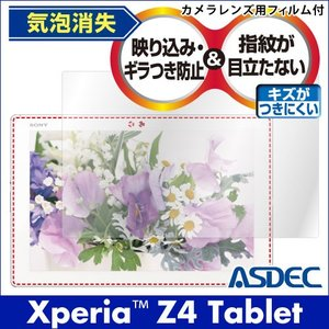 Xperia Z4 Tablet SO-05G / SOT31 ノングレア液晶保護フィルム3 防指紋 反射防止 ギラつき防止 気泡消失 タブレット ASDEC アスデック|mobilefilm