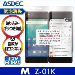 M Z-01K ノングレア液晶保護フィルム3 防指紋 反射防止 ギラつき防止 気泡消失 ASDEC アスデック NGB-Z01K|mobilefilm