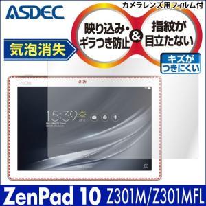 ZenPad 10 Z301MFL Z301M ノングレア液晶保護フィルム3 防指紋 反射防止 ギラつき防止 気泡消失 タブレット ASDEC アスデック NGB-Z301MFL|mobilefilm