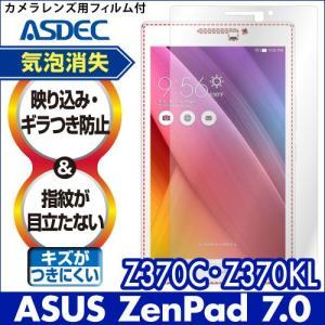 ASUS ZenPad 7.0 Z370C Z370KL ノングレア液晶保護フィルム3 防指紋 反射防止 ギラつき防止 気泡消失 タブレット ASDEC アスデック NGB-Z370|mobilefilm